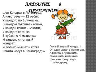 Шел Кондрат в Ленинград, А навстречу — 12 ребят. У каждого по 3 лукошка, В к