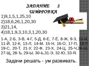 1)9,1,5,1,25,10 2)18,6,26,1,20,30 3)21,14, 4)18,1,9,3,10,3,1,20,30  1-А, 2