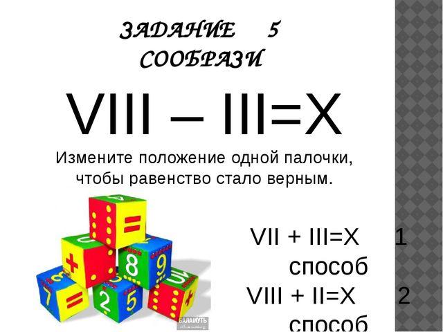 VIII–III=X Измените положение одной палочки, чтобы равенство стало верным....