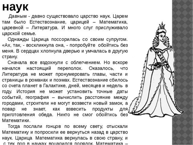 Сказка о царстве наук Давным - давно существовало царство наук. Царем там бы...