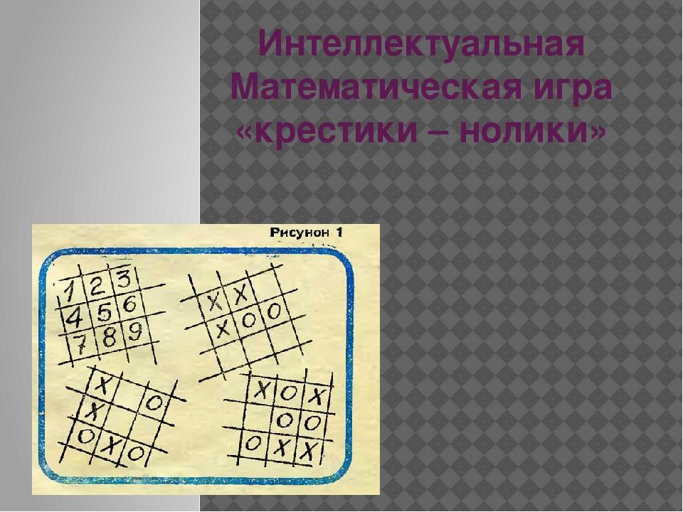 Интеллектуальная Математическая игра «крестики – нолики»