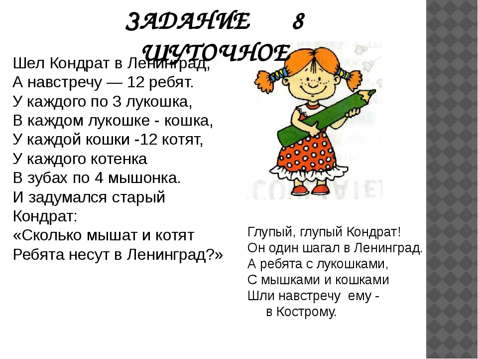 Шел Кондрат в Ленинград, А навстречу — 12 ребят. У каждого по 3 лукошка, В к...