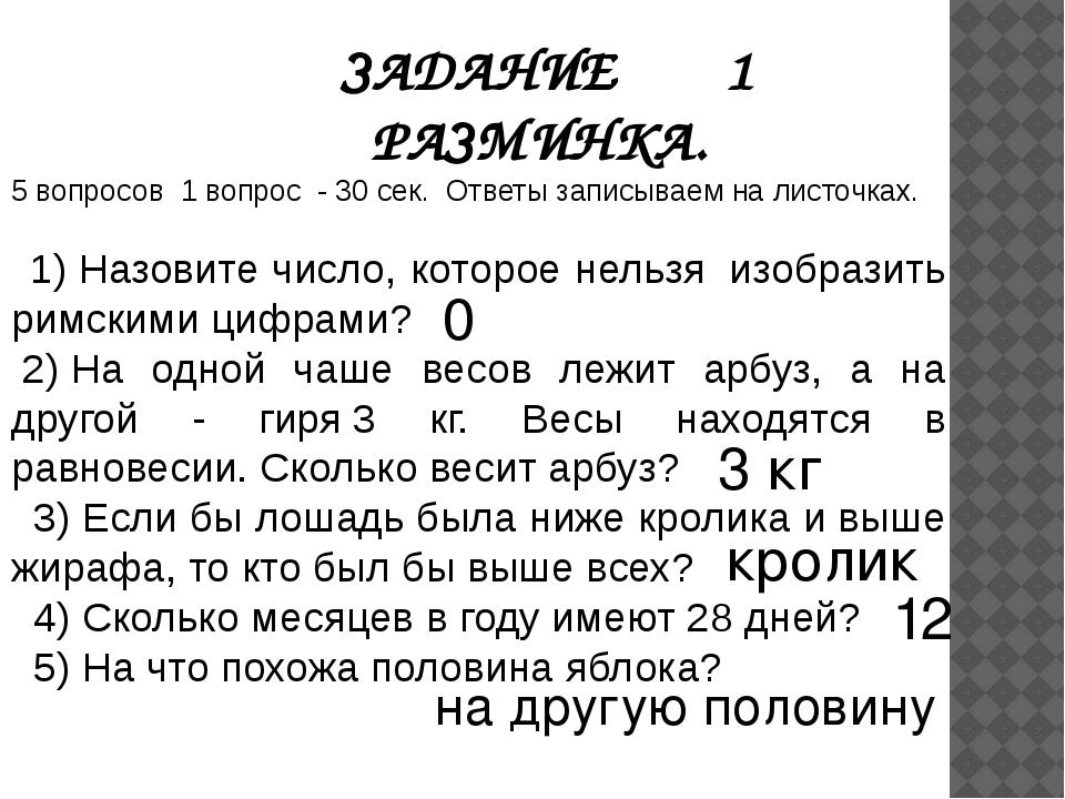 5 вопросов1 вопрос - 30 сек.Ответы записываем на листочках.  1)Назо...