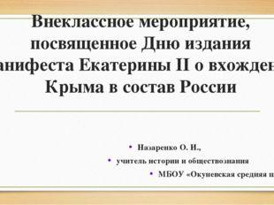 Внеклассное мероприятие, посвященное Дню издания манифеста Екатерины II о вхо