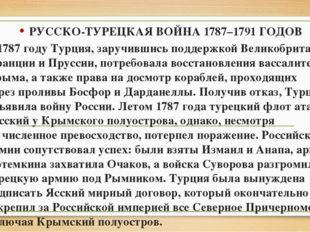 РУССКО-ТУРЕЦКАЯ ВОЙНА 1787–1791 ГОДОВ В 1787 году Турция, заручившись поддер