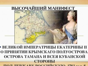 ВЕЛИКОЙ ИМПЕРАТРИЦЫ ЕКАТЕРИНЫ II О ПРИНЯТИИ КРЫМСКАГО ПОЛУОСТРОВА, ОСТРОВА Т