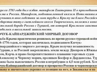 8 апреля 1783 года был издан манифест Екатерины II оприсоединении Крыма кР