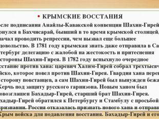 КРЫМСКИЕ ВОССТАНИЯ После подписанияАнайлы-Кавакской конвенции Шахин-Гирей в