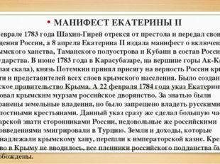 МАНИФЕСТ ЕКАТЕРИНЫ II В феврале 1783 года Шахин-Гирей отрекся отпрестола и