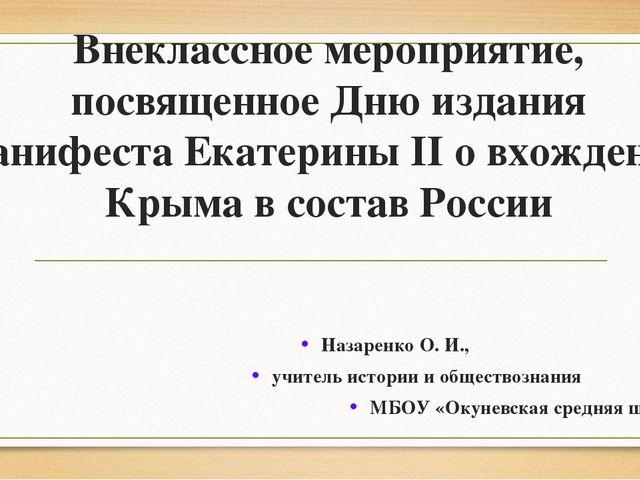 Внеклассное мероприятие, посвященное Дню издания манифеста Екатерины II о вхо...