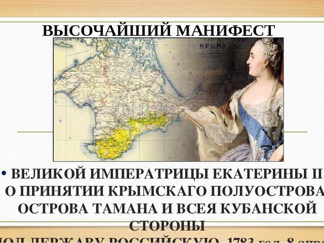 ВЕЛИКОЙ ИМПЕРАТРИЦЫ ЕКАТЕРИНЫ II О ПРИНЯТИИ КРЫМСКАГО ПОЛУОСТРОВА, ОСТРОВА Т...