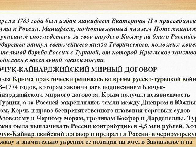 8 апреля 1783 года был издан манифест Екатерины II оприсоединении Крыма кР...