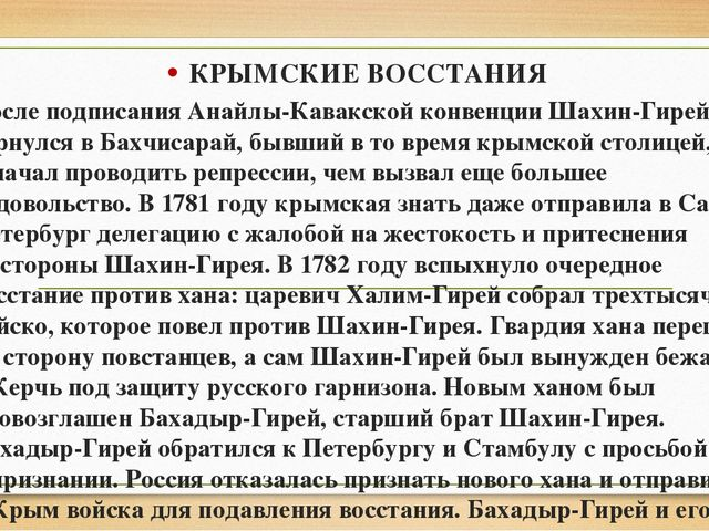 КРЫМСКИЕ ВОССТАНИЯ После подписанияАнайлы-Кавакской конвенции Шахин-Гирей в...