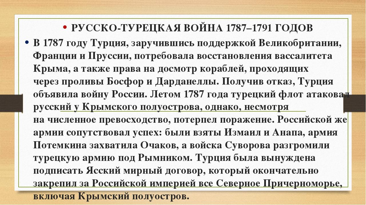 РУССКО-ТУРЕЦКАЯ ВОЙНА 1787–1791 ГОДОВ В 1787 году Турция, заручившись поддер...