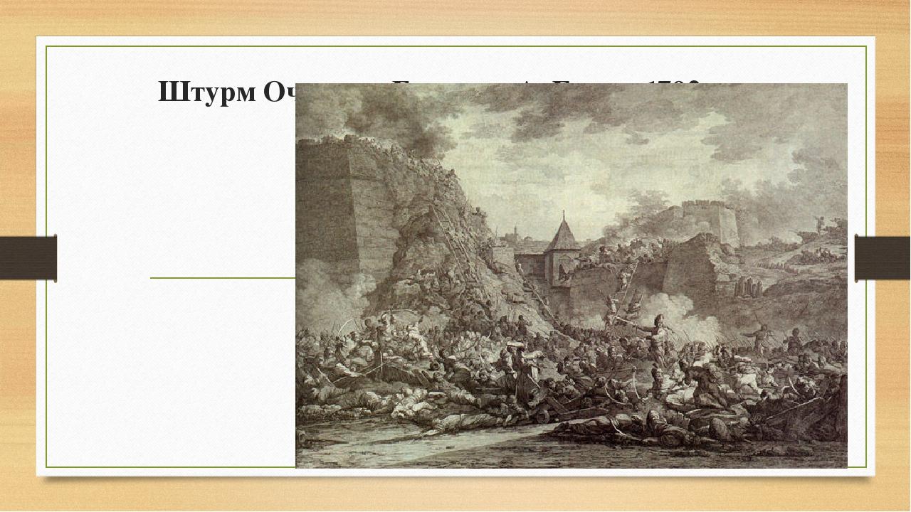 Штурм Очакова. Гравюра А. Берга, 1792 год
