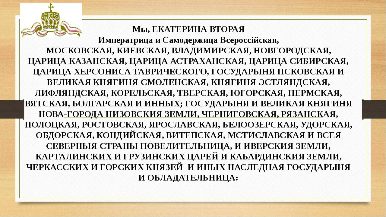 Божiею проспешествующею Милостiю Мы, ЕКАТЕРИНА ВТОРАЯ Императрица и Самодерж...