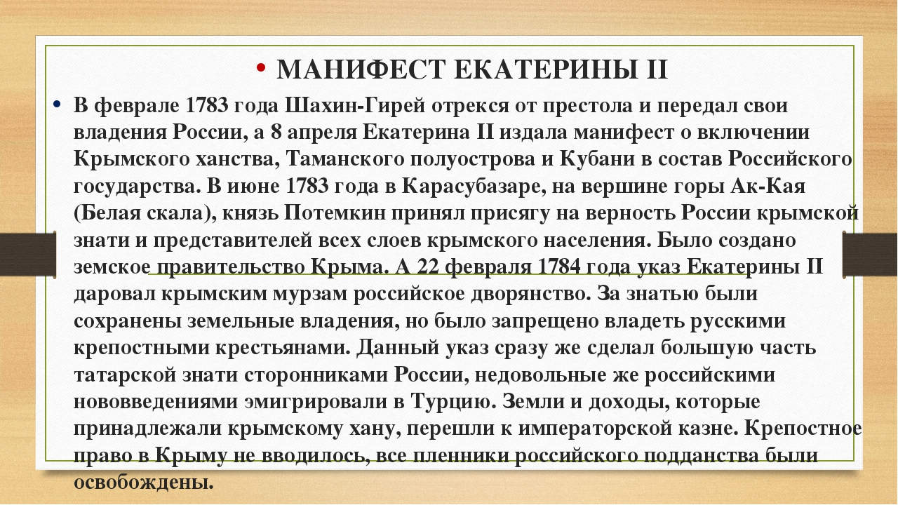 МАНИФЕСТ ЕКАТЕРИНЫ II В феврале 1783 года Шахин-Гирей отрекся отпрестола и...