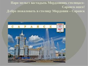 Паро мельсэ вастадызь Мордовиянь столицасо- Саранск ошсо! Добро пожаловать в