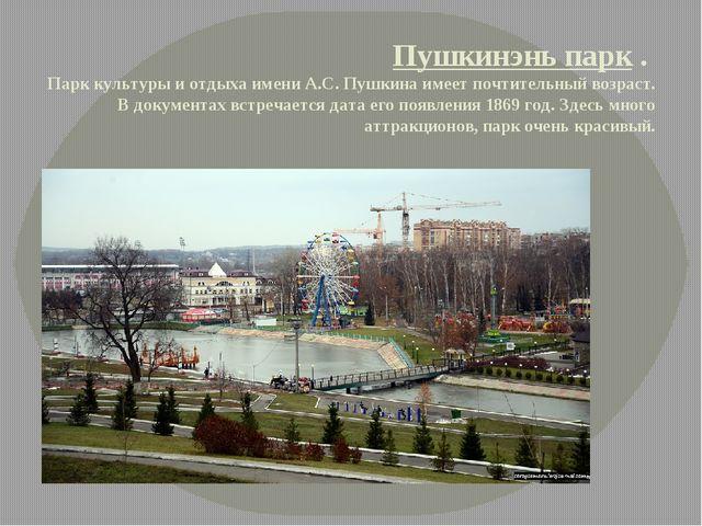 Пушкинэнь парк. Парк культуры и отдыха имени А.С. Пушкина имеет почтительны...