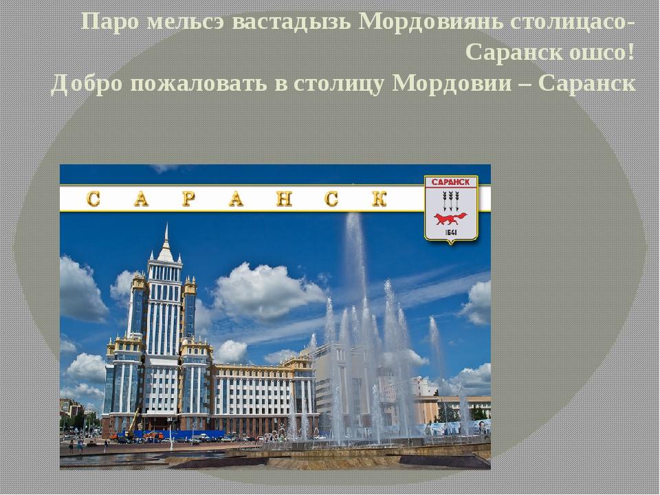 Паро мельсэ вастадызь Мордовиянь столицасо- Саранск ошсо! Добро пожаловать в...