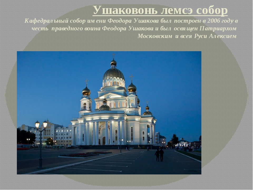 Ушаковонь лемсэ собор Кафедральный собор имени Феодора Ушакова был построе...