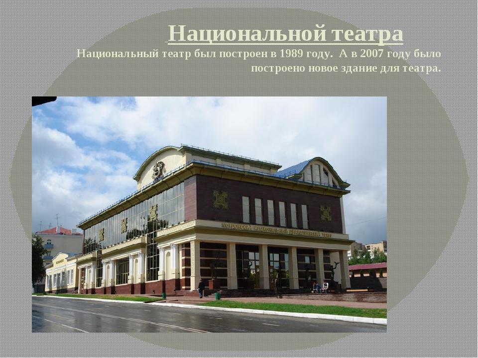 Национальной театра Национальный театр был построен в 1989 году. А в 2...