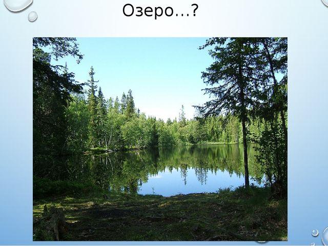 Озеро…?