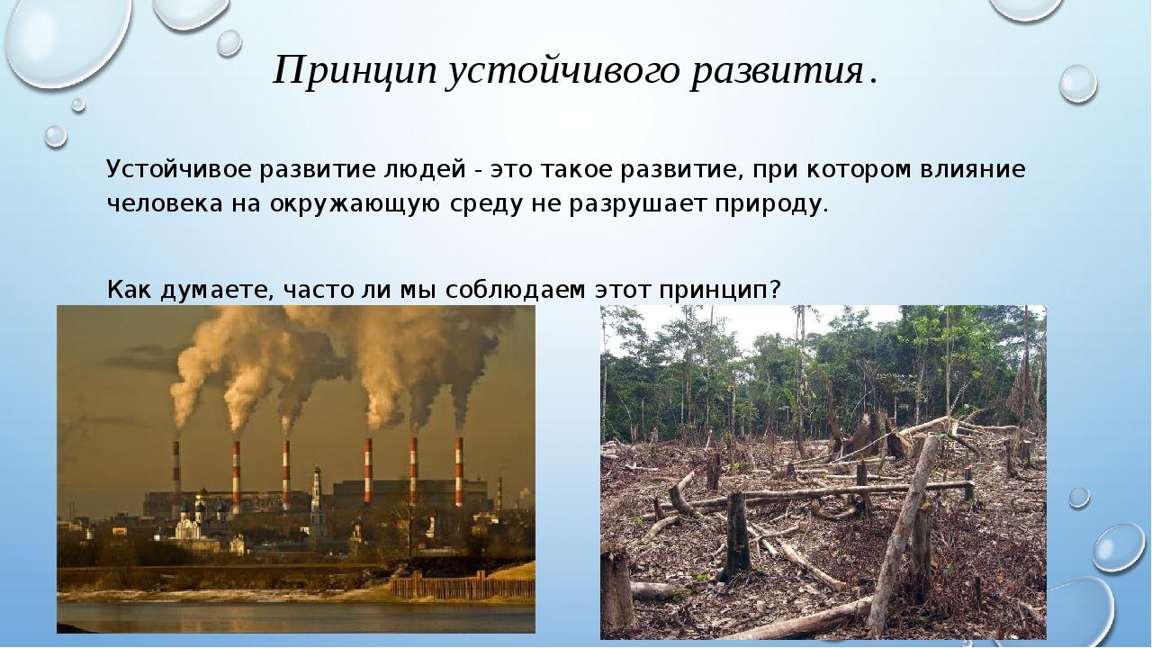 Принцип устойчивого развития. Устойчивое развитие людей - это такое развитие,...