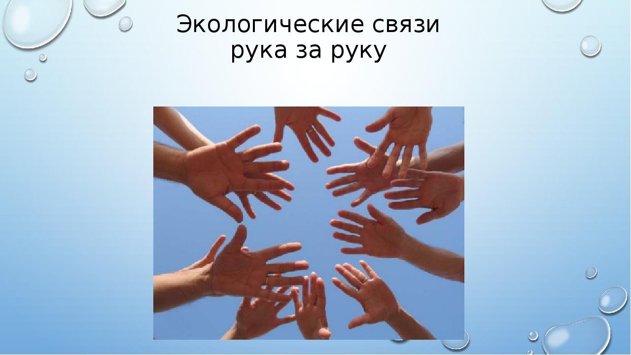 Экологические связи рука за руку