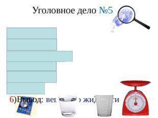 Уголовное дело №5 1)Название 2)Цель: : вычислить ρ жидк 3)Оборудование 4)Табл