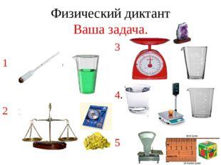 Физический диктант Ваша задача. 1 найти массу воды 2 найти объём золота 3 най