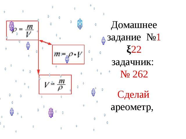 Домашнее задание №1 ξ22 задачник: № 262 Сделай ареометр,