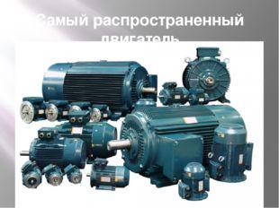 Самый распространенный двигатель