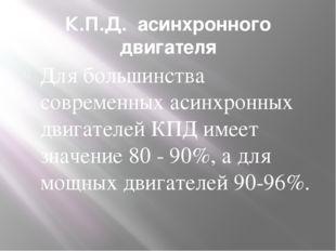 К.П.Д. асинхронного двигателя Для большинства современных асинхронных двигате