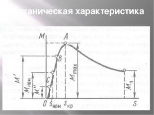 Механическая характеристика