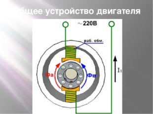 Общее устройство двигателя