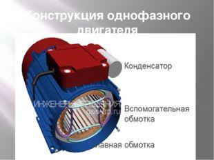 Конструкция однофазного двигателя