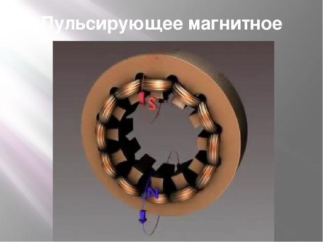 Пульсирующее магнитное поле