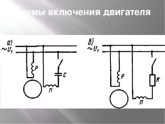 Схемы включения двигателя