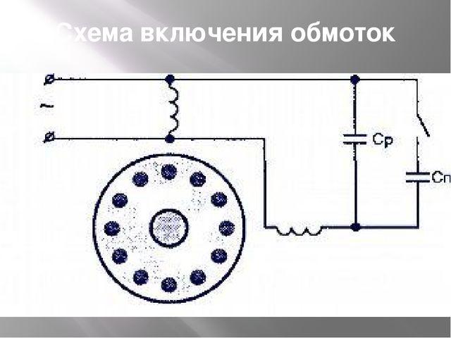Схема включения обмоток