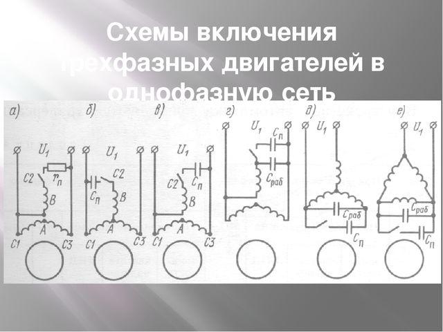 Схемы включения трехфазных двигателей в однофазную сеть