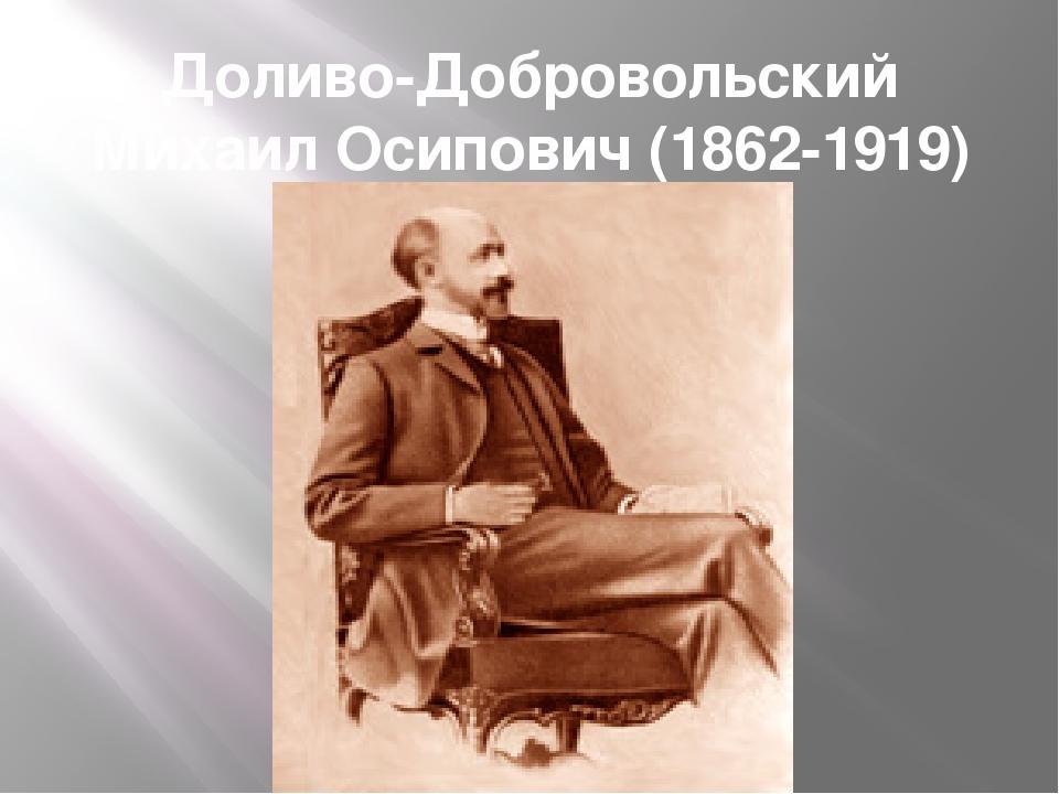 Доливо-Добровольский Михаил Осипович (1862-1919)