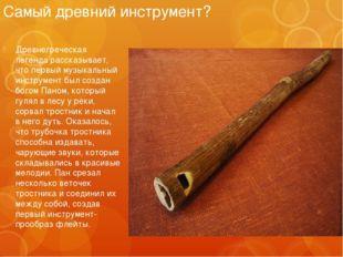 Самый древний инструмент? Древнегреческая легенда рассказывает, что первый му