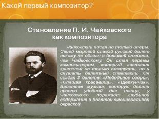 Какой первый композитор?