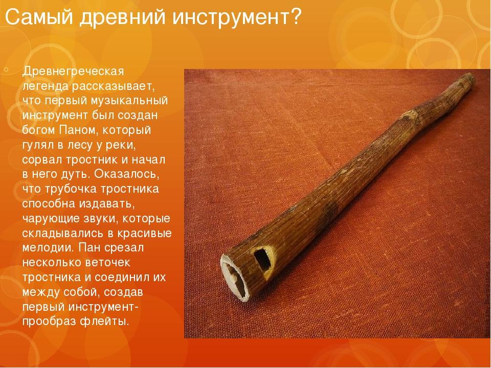 Самый древний инструмент? Древнегреческая легенда рассказывает, что первый му...