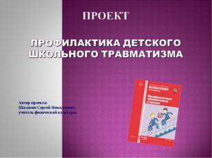 Автор проекта: Шалагин Сергей Николаевич учитель физической культуры