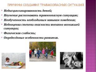 Недисциплинированность детей; Неумение распознавать травмоопасную ситуацию; Н