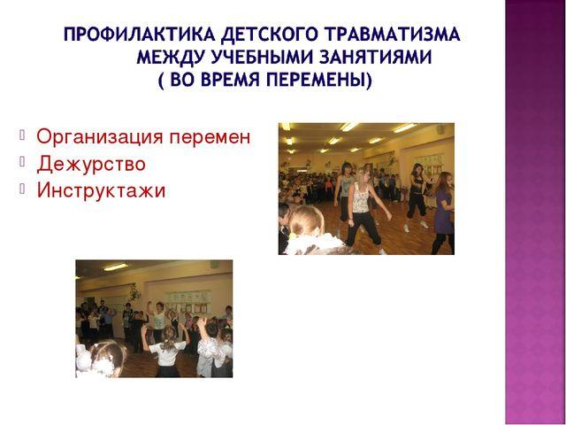 Организация перемен Дежурство Инструктажи