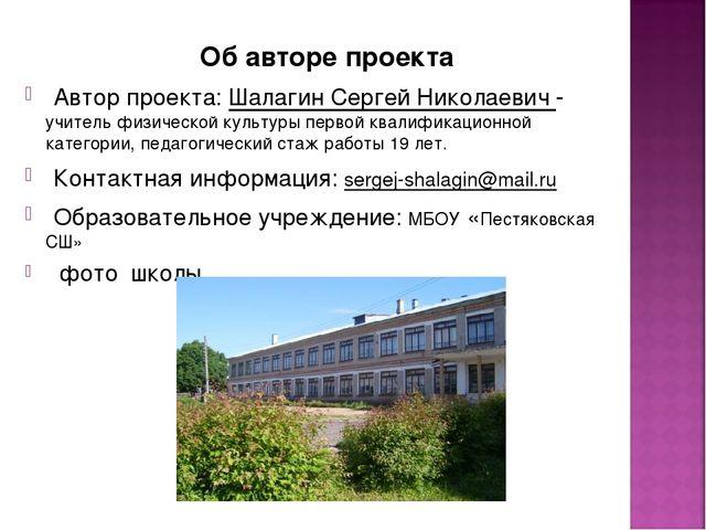 Об авторе проекта Автор проекта: Шалагин Сергей Николаевич - учитель физичес...
