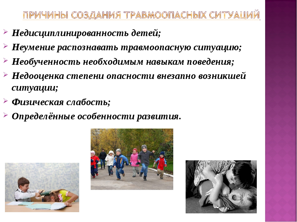 Недисциплинированность детей; Неумение распознавать травмоопасную ситуацию; Н...